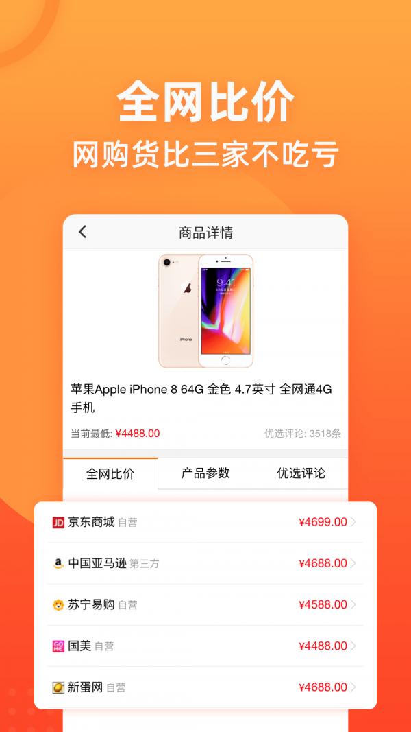 慢慢买app下载