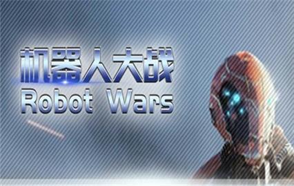 机器人大战robotwars破解版下载