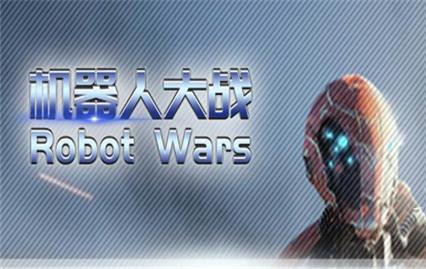 机器人大战robotwars破解版手游下载