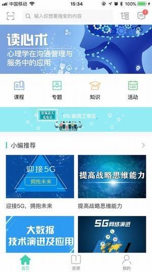中移网大app官方下载