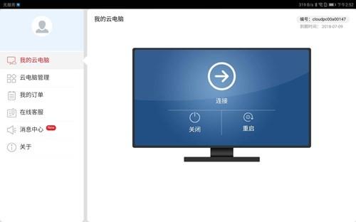 华为云电脑下载手机版