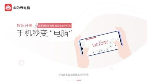 华为云电脑官方App下载