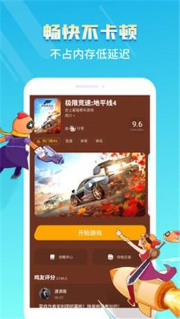 菜鸡游戏App官方下载