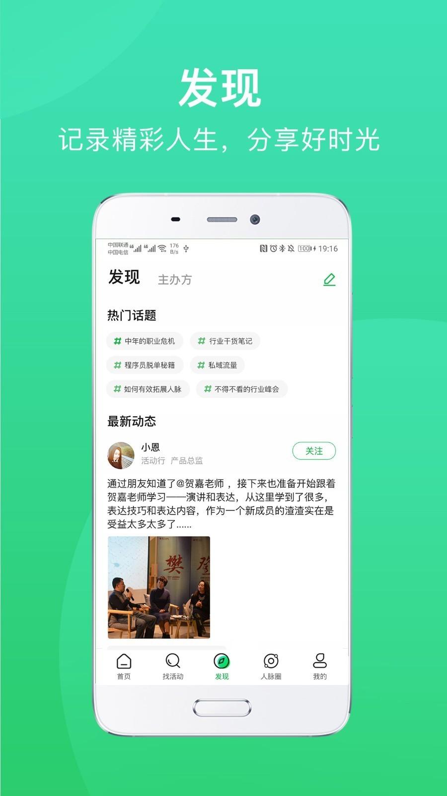 活动行app下载安装