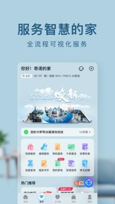 海尔智家app下载