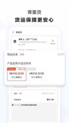 京东快递app下载安装