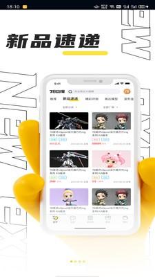 78动漫app下载