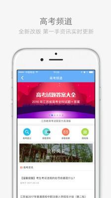 江苏招考app官方下载