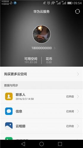 华为云服务下载手机版