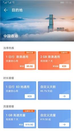 华为天际通App下载