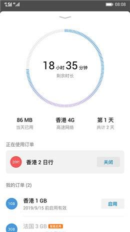 天际通App苹果下载