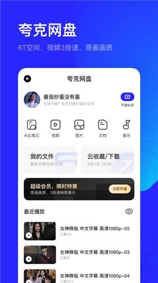 夸克高考app官方