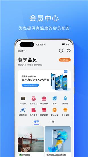 华为会员中心app