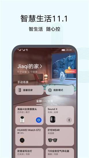 华为智慧生活app正版