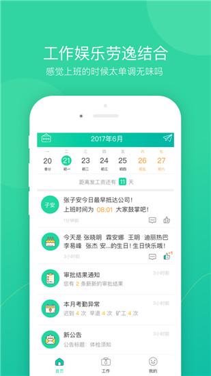 薪人薪事app安卓版