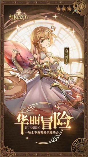 幻境公主手游官方版