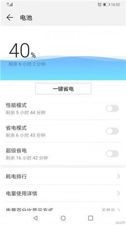 华为手机管家安卓版