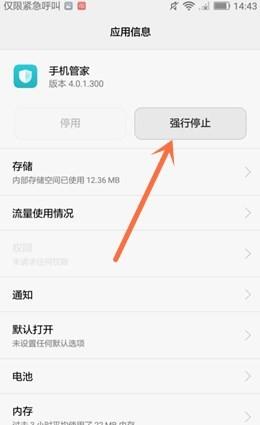 华为手机管家App下载