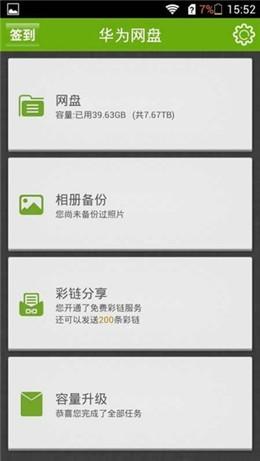 华为网盘App下载