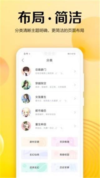 乐小说阅读器app下载苹果版