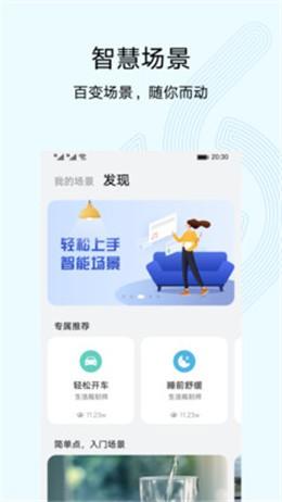 华为智能家居官方手机版