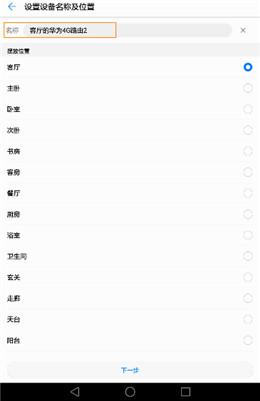 华为智能家居最新版下载