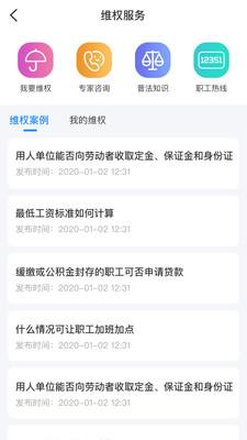 北疆工惠app安卓版