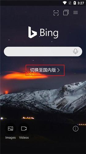 bing搜索app下载