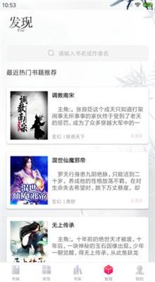 下书网手机版app下载