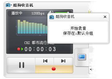 酷狗收音机电脑版下载
