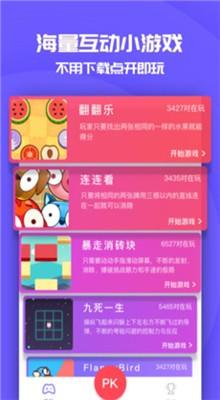 同桌游戏app下载王牌对王牌版安装