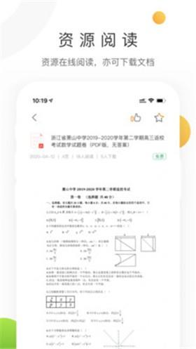 学科网App下载