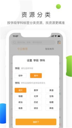 学科网登录入口官方手机版