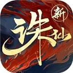 寻宝诛仙  v2.156.1