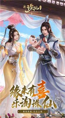 寻宝诛仙手游最新版下载