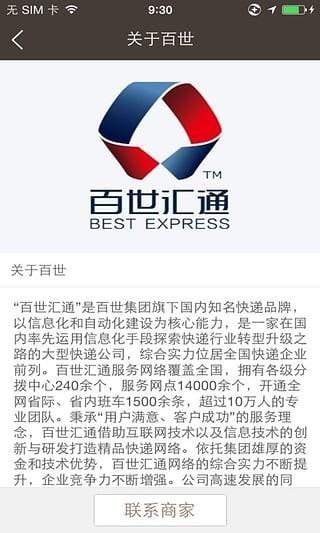 百世快运app官方下载