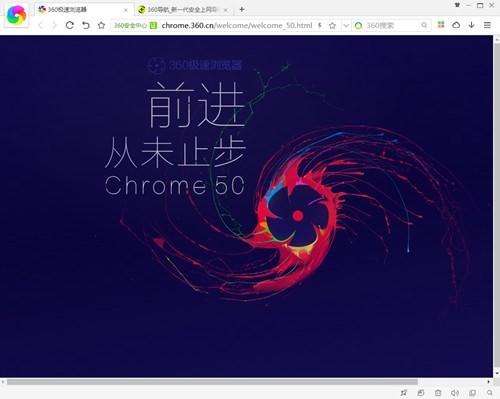 360极速浏览器电脑版官方下载