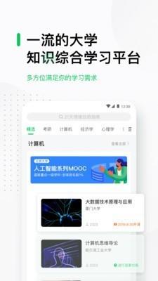 重庆高校在线开放课程平台手机端