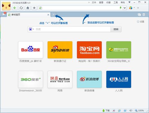 360安全浏览器官方下载最新版