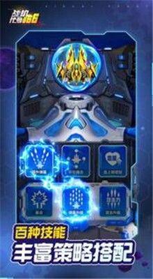 战机代号666破解版无限钻石