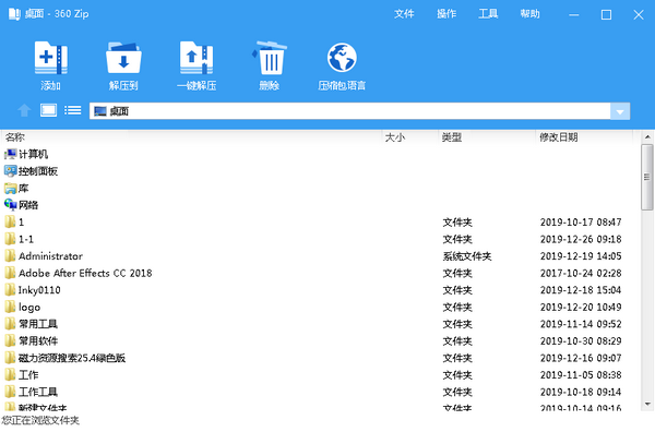 360zip国际版官方下载