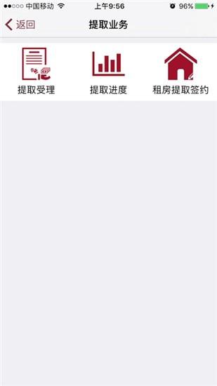 厦门公积金app个人版