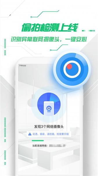360手机卫士极客版官方下载