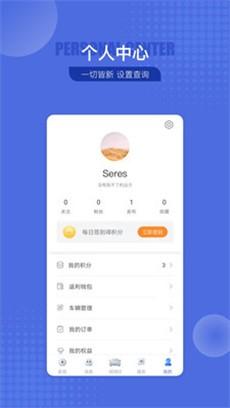 赛力斯App下载