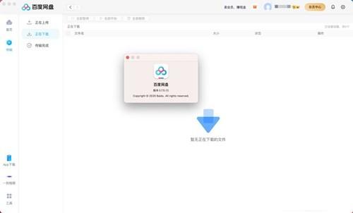 百度云mac不限速版下载