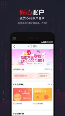 方正证券app下载手机版
