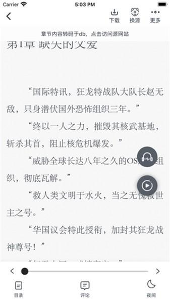 追书大师app免费版下载