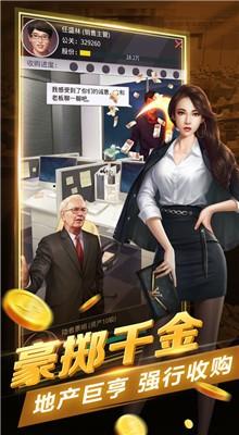 放置地产商游戏下载