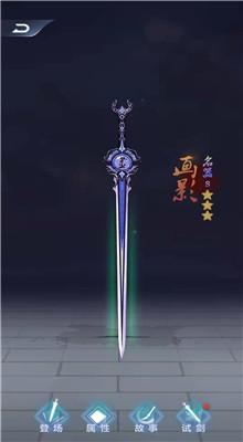 铸剑宗师游戏下载