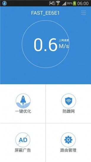 路由优化大师app安卓版